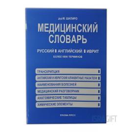 Медицинский словарь (русский, английский, иврит)