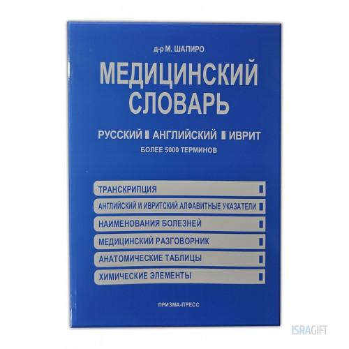 Медицинский словарь русск.англ.иврит