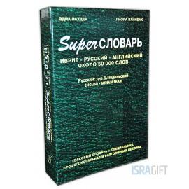 SuperСловарь иврит - русский - английский.