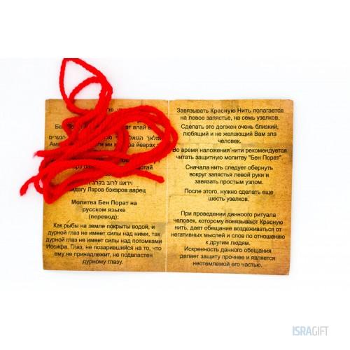 Красная нить из Иерусалима от Стены Плача