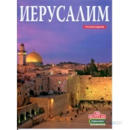 Альбом Иерусалим