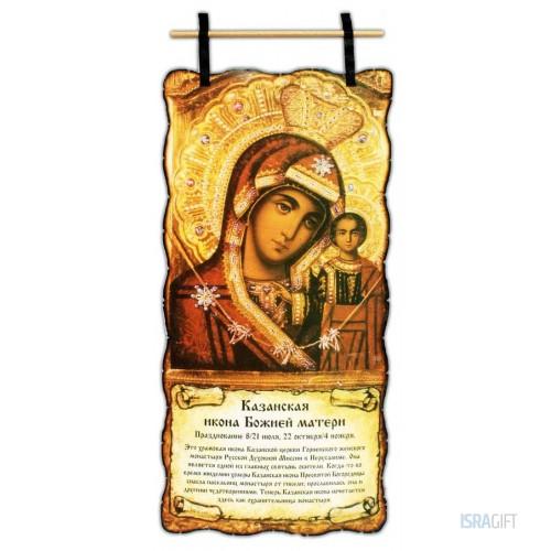 Скрижаль Казанская Божья Матерь