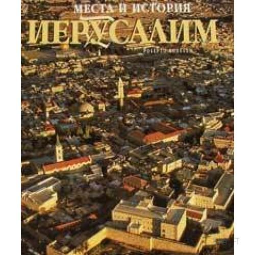 Места и история. Иерусалим