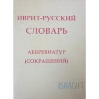 Иврит-русский словарь аббревиатур (сокращений).