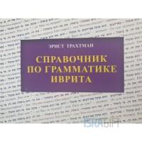 Справочник по грамматике иврита