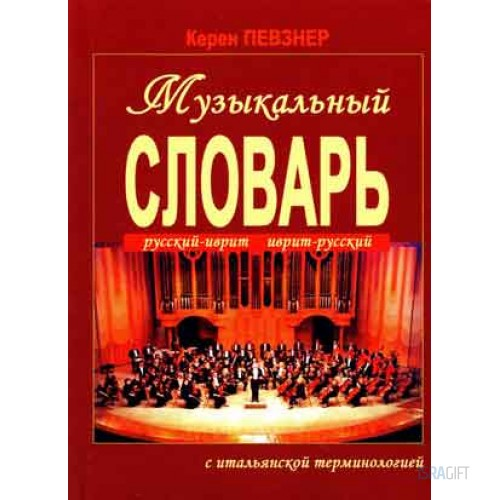 Музыкальный словарь русский-иврит иврит-руссский