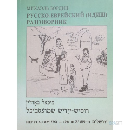 Русско-еврейский (Идиш) разговорник