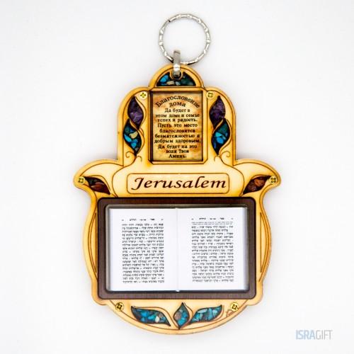 Благословение Дома Хамса с книгой псалмов